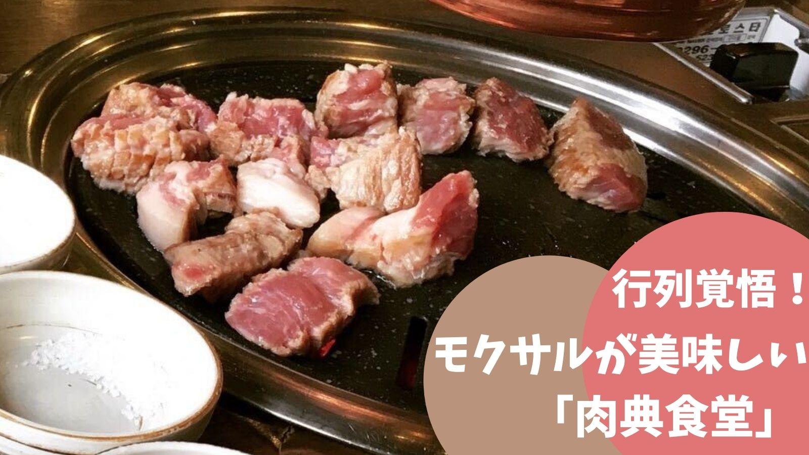 韓国の絶品モクサル「肉典食堂」のレビュー【美味しすぎて内緒にしたい】