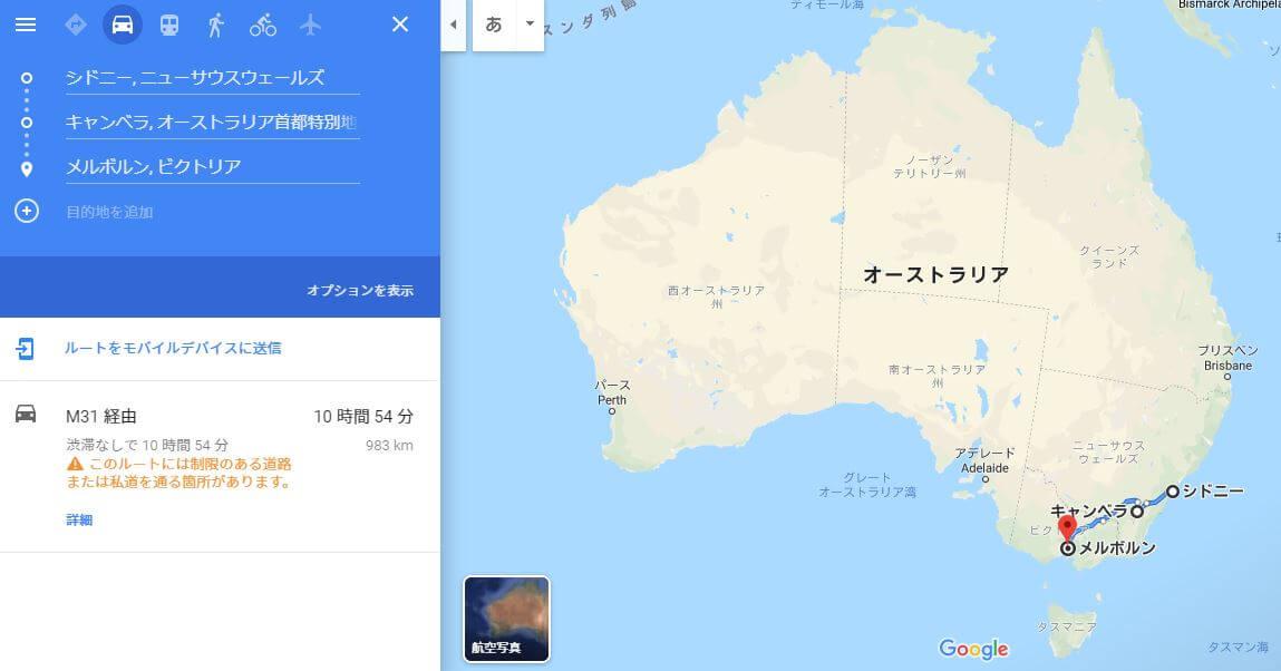 シドニー~メルボルン