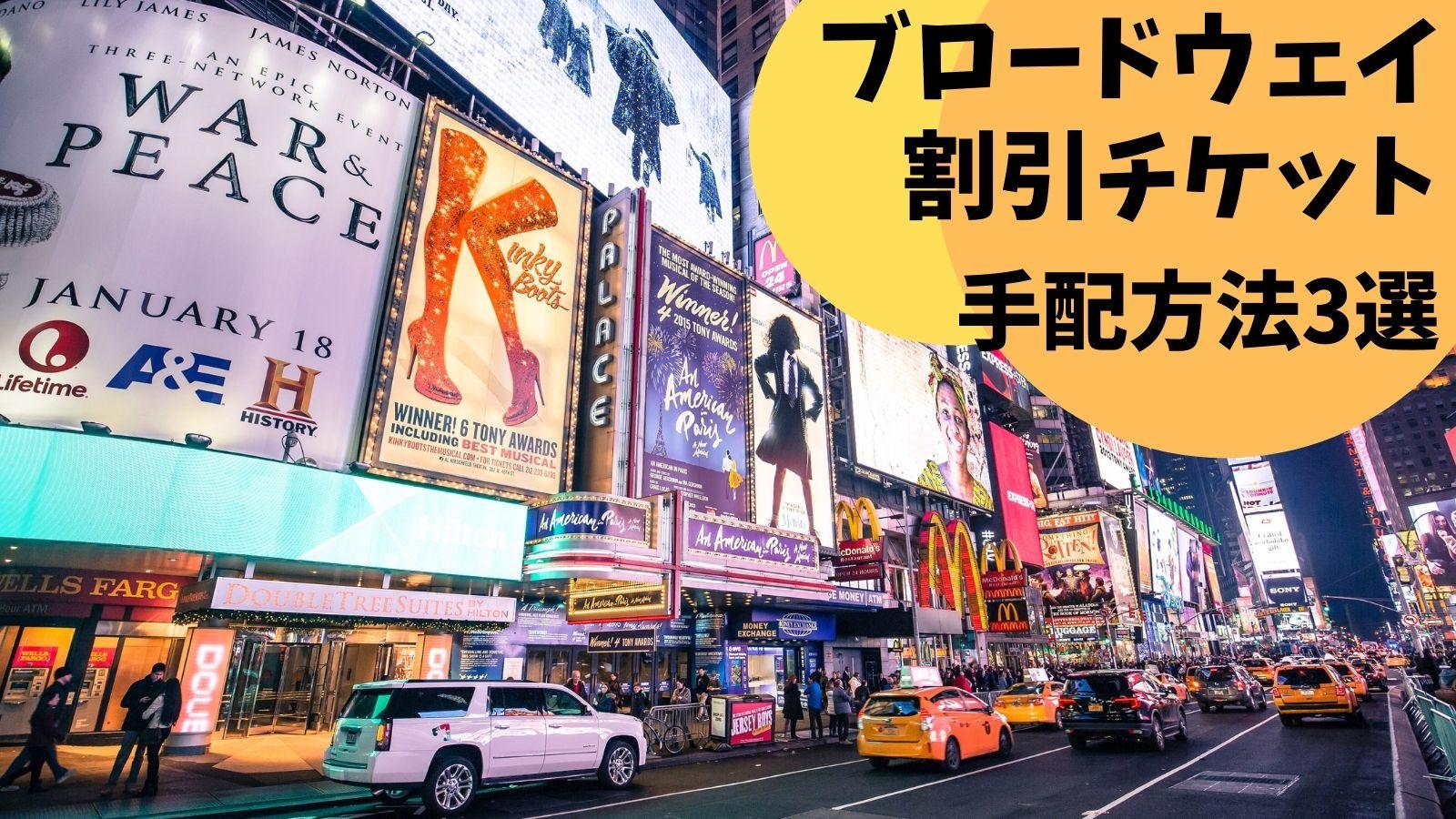 【ブロードウェイミュージカル】割引チケットが購入できるおすすめ手配会社3選