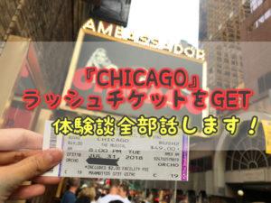 シカゴのラッシュチケット購入の体験談