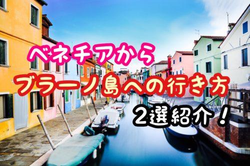 ベネチアからブラーノ島への行き方2選を紹介【可愛いカラフルな街】