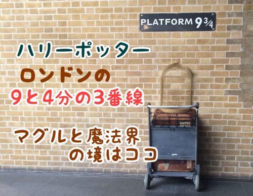 ハリーポッター9と4分の3番線の行き方や楽しみ方徹底解説【ロンドン】