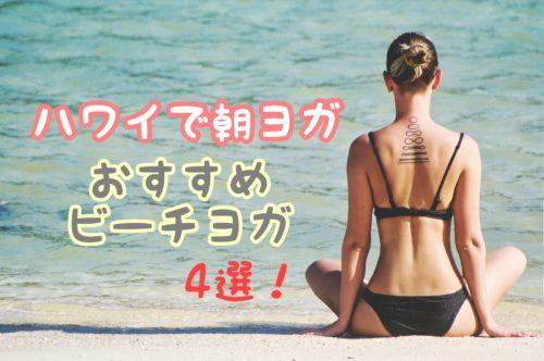 ハワイで朝ヨガを体験!おすすめビーチヨガ4選【これぞハワイの醍醐味】