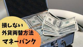 外貨両替はマネーバンクがお得でおすすめ!メリット・デメリットや評判をまとめてみた