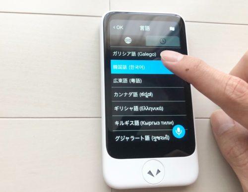 ポケトークは75言語も翻訳できる!