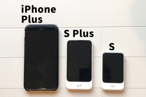 S PlusとSの違い