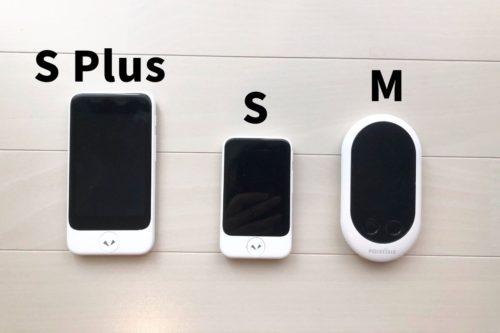 ポケトーク3機種画面サイズ