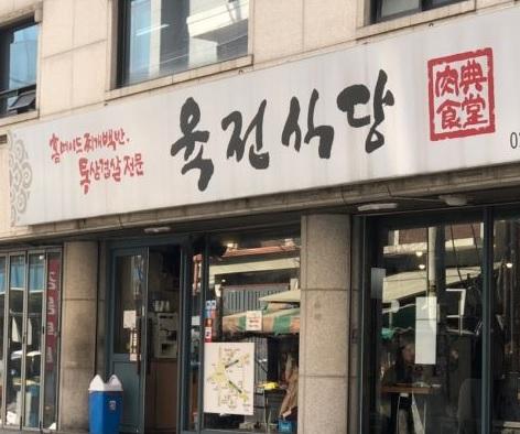 【基本情報】行列覚悟の肉典食堂(ユッチョンシッタン)