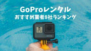 Goproレンタルでおすすめランキング!8社比較【ハワイ・沖縄の海にも最適】
