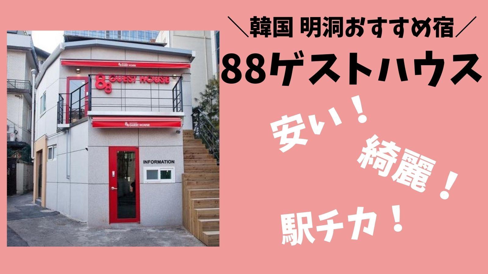 88ゲストハウス明洞の口コミレビュー【安い!綺麗!韓国のおすすめ宿】