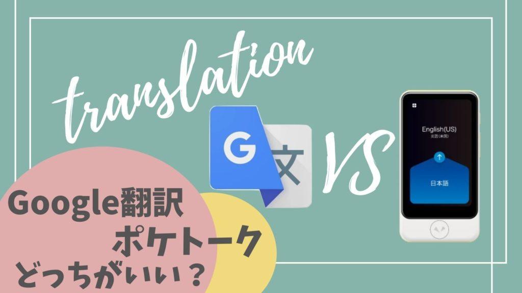 ポケトークとGoogle翻訳を比較!自分に合うのはどっち?【海外旅行・出張のお供】