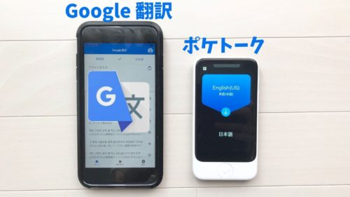 【最初に】スマートフォンと翻訳機能は別で持つ方が良い!